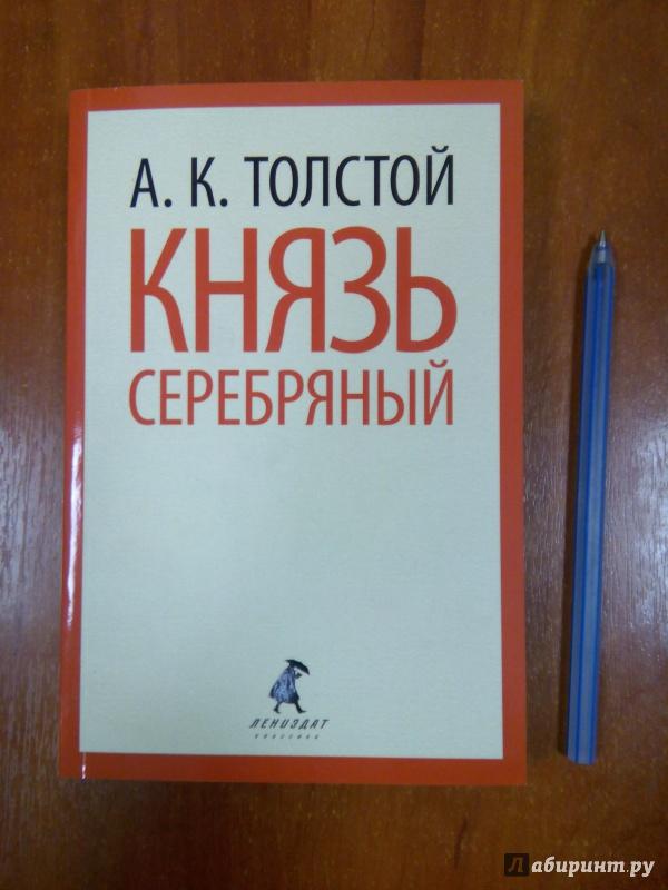 Иллюстрация 1 из 13 для Князь Серебряный - Алексей Толстой | Лабиринт - книги. Источник: Мария