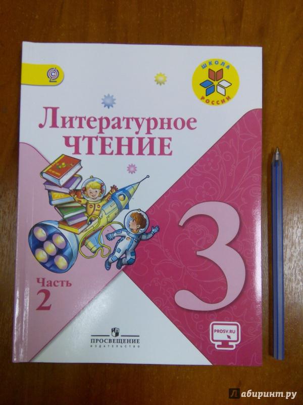 2 класс гдз учебник 3 часть литература