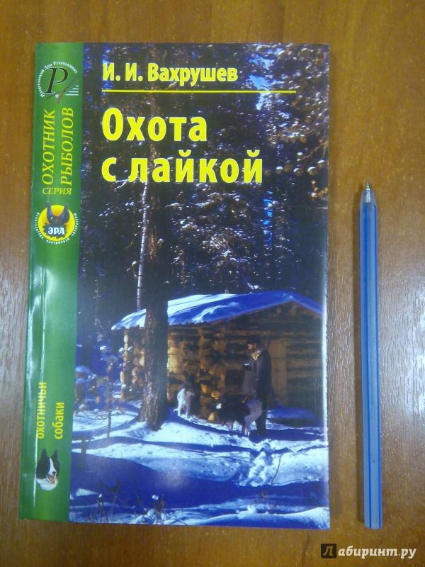 Иллюстрация 1 из 18 для Охота с лайкой - Иван Вахрушев | Лабиринт - книги. Источник: Архипова  Марина