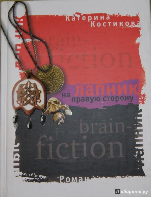 Иллюстрация 1 из 36 для Лапник на правую сторону - Катерина Костикова | Лабиринт - книги. Источник: Tatiana Sheehan