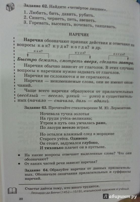 Гдз по русскому языку 5 класса бабайцева беднарская дрозд сборник заданий