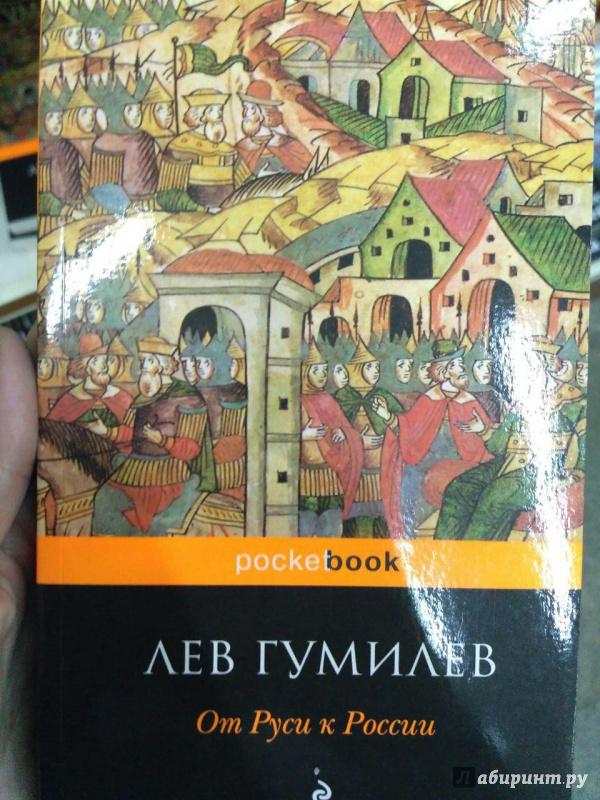 Гумилев лев николаевич от руси к россии