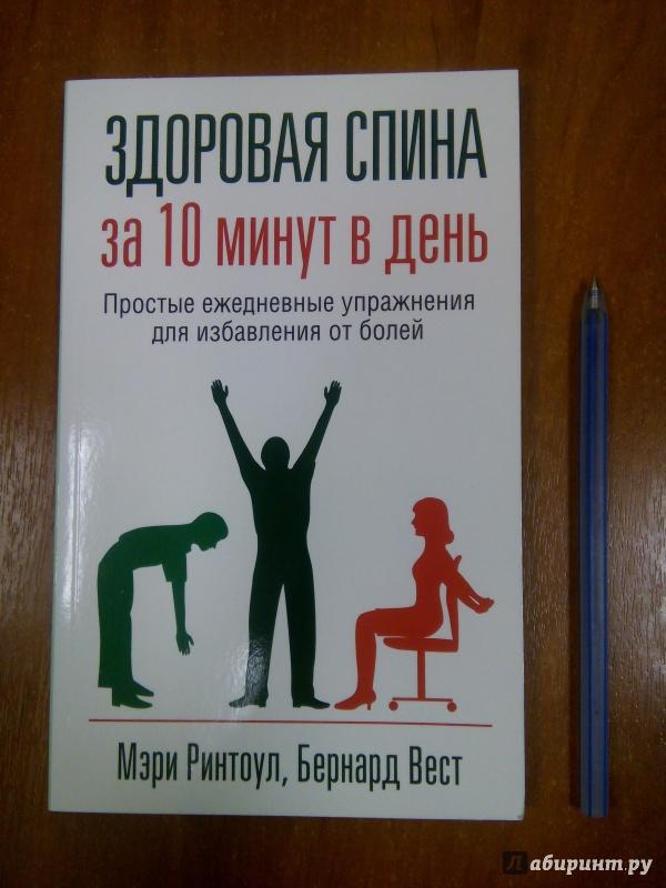 Иллюстрация 1 из 15 для Здоровая спина за 10 минут в день - Ринтоул, Вест | Лабиринт - книги. Источник: Архипова  Марина