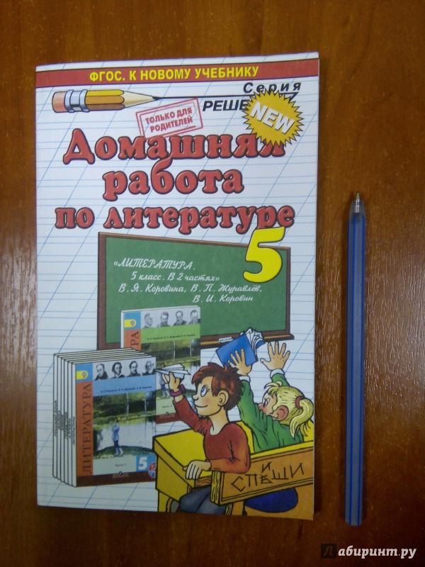 гдз зарубежная литература 5 класс николенко