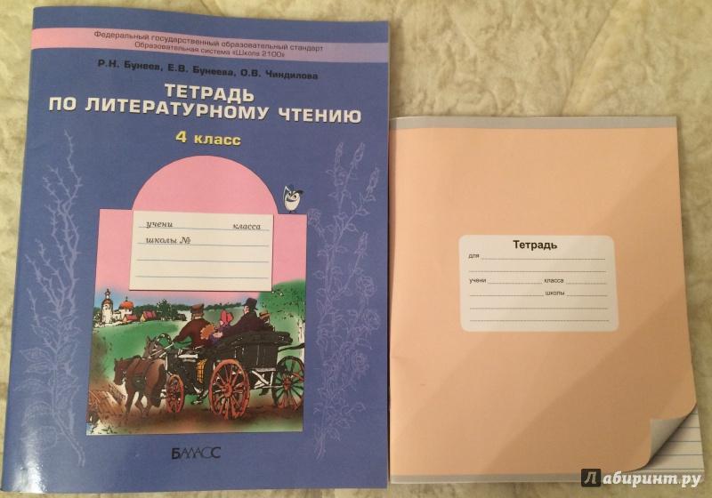 по чиндилова гдз 4 2018 чтению класс литературному тетрадь бунеев