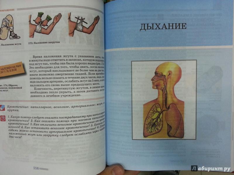 Решебник биология 9 класса человек его здоровье