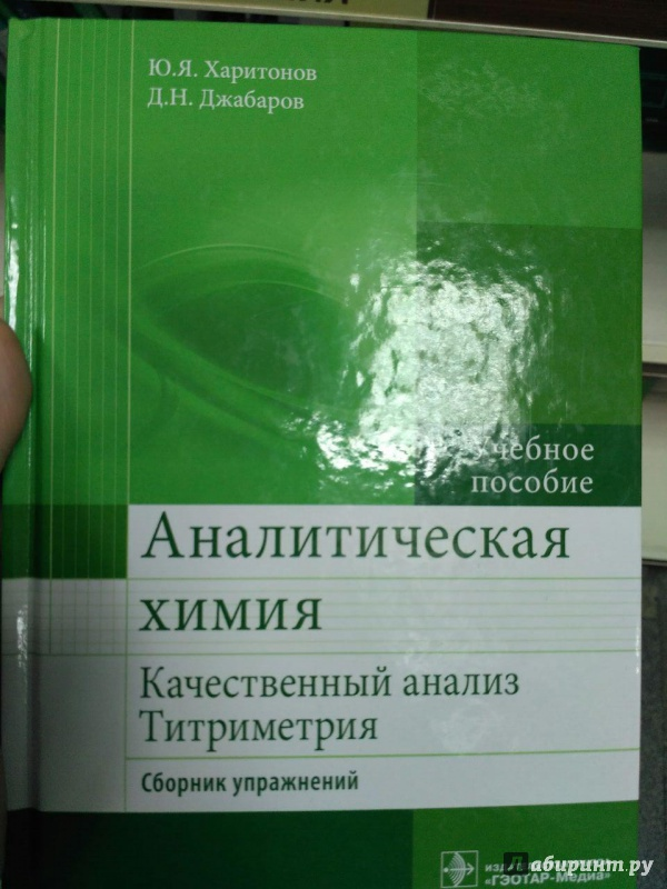ХАРИТОНОВ АНАЛИТИЧЕСКАЯ ХИМИЯ ТОМ 2 СКАЧАТЬ БЕСПЛАТНО