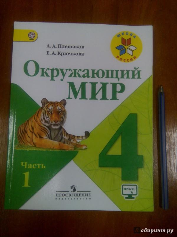 Решебники готовые домашние задания за 3 класс онлайн