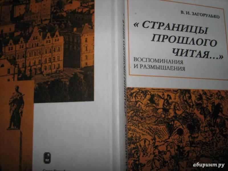 Иллюстрация 2 из 5 для Страницы прошлого читая… Воспоминания и размышления - Владимир Загорулько   Лабиринт - книги. Источник: Tomusik