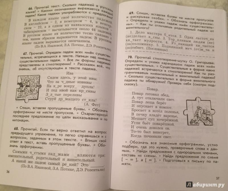 Русский язык р.н.бкнеев е.в.бунеева о.в.пронина 4 класс