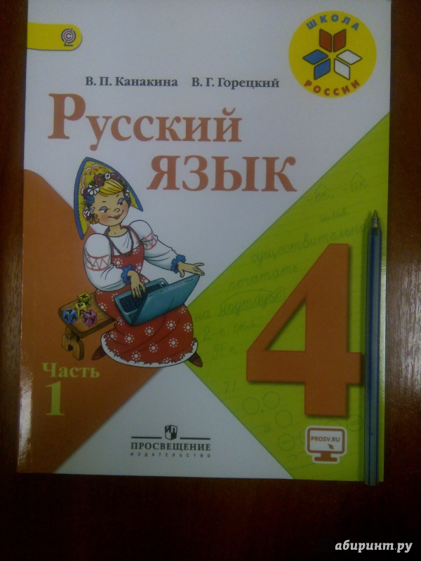 Гдз учебник по русскому языку 4 класс 2 часть в п канакина в