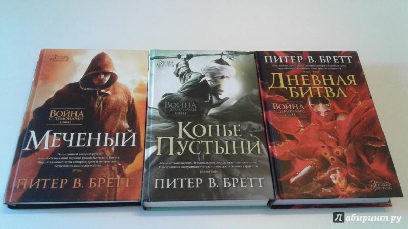 ПИТЕР БРЕТТ КНИГИ СКАЧАТЬ БЕСПЛАТНО