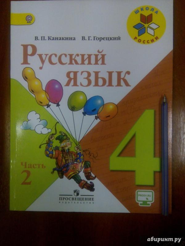 гдз по русскому 4 класс канакина учебник