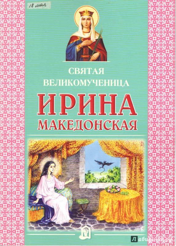 Иллюстрация 1 из 7 для Святая великомученица Ирина Македонская | Лабиринт - книги. Источник: _Ирина_