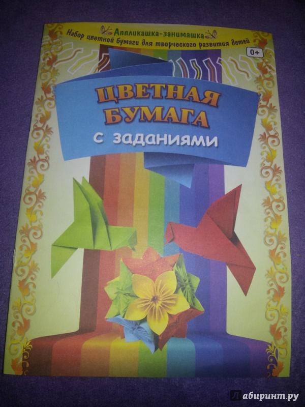 Иллюстрация 1 из 10 для Цветная бумага с заданиями (8 листов, 8 цветов) | Лабиринт - игрушки. Источник: Морозова  Карина