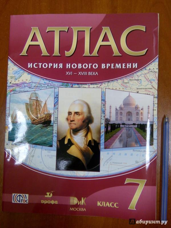 нового 7 времени решебник атлас история класс
