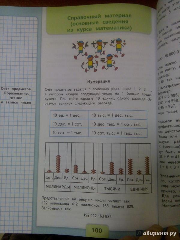 4 математике моро по бантова бельтюкова класс авторы решебник