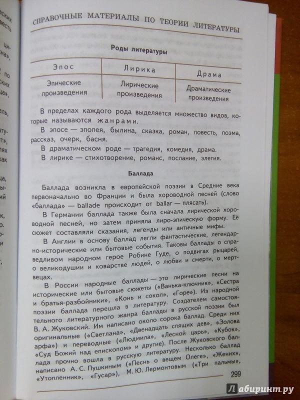 Гдз По Литературе 7 Класс Учебник Коровина Журавлёв Коровин