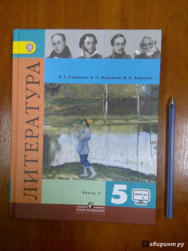 5 гдз класс коровина часть 2 читать журавлев коровин литература