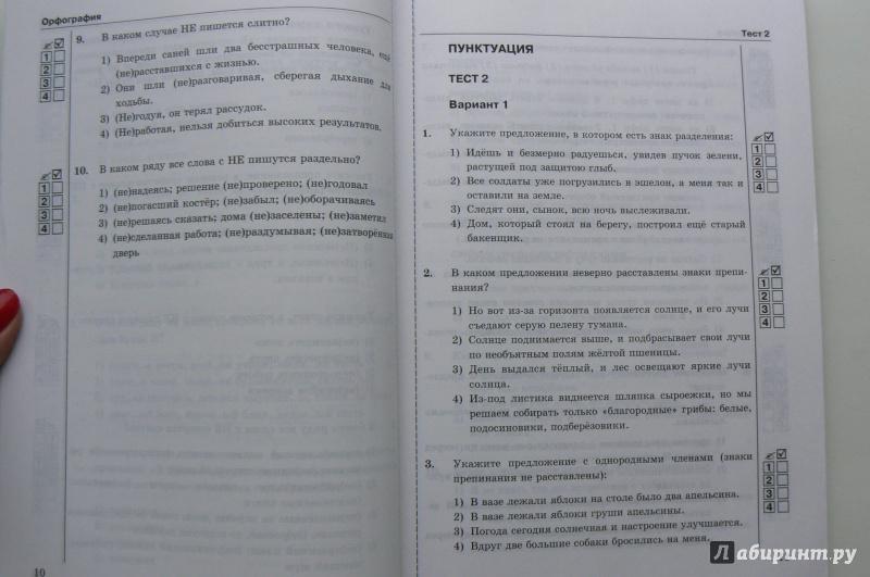 Гдз 192 упражнение русский язык 8 класс л. А. Тростенцова, т. А.