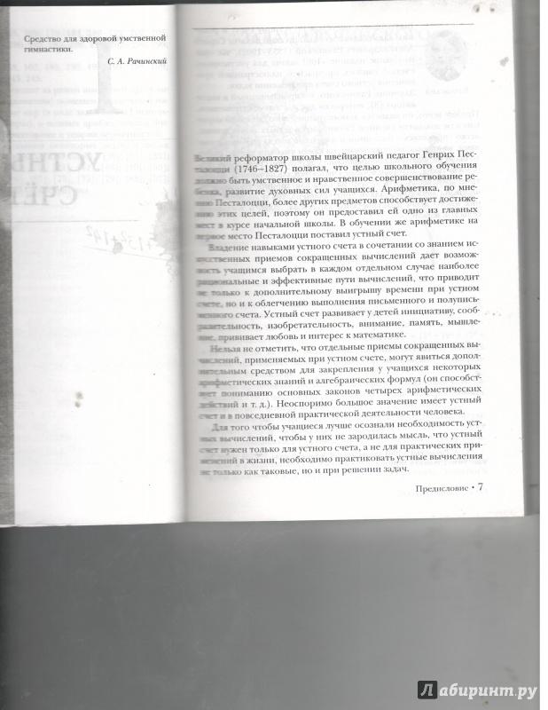 упражнений гдз класс. задач 5-6 пономарёв и арифметике. сборник по