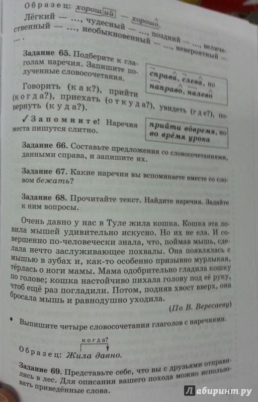 Языку 7 беднарская учебник русскому бабайцева гдз по класс