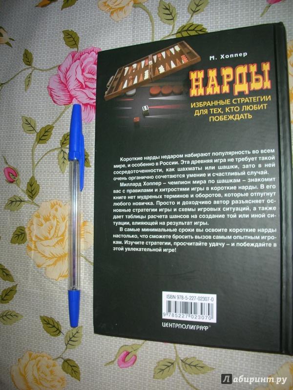 МИЛЛАРД ХОППЕР ИЗБРАННЫЕ СТРАТЕГИИ ДЛЯ ТЕХ КТО ЛЮБИТ ПОБЕЖДАТЬ СКАЧАТЬ БЕСПЛАТНО