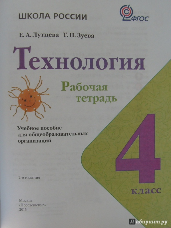 УЧЕБНИК ПО ТЕХНОЛОГИИ 4 КЛАСС ШКОЛА РОССИИ ЛУТЦЕВА ЗУЕВА СКАЧАТЬ БЕСПЛАТНО