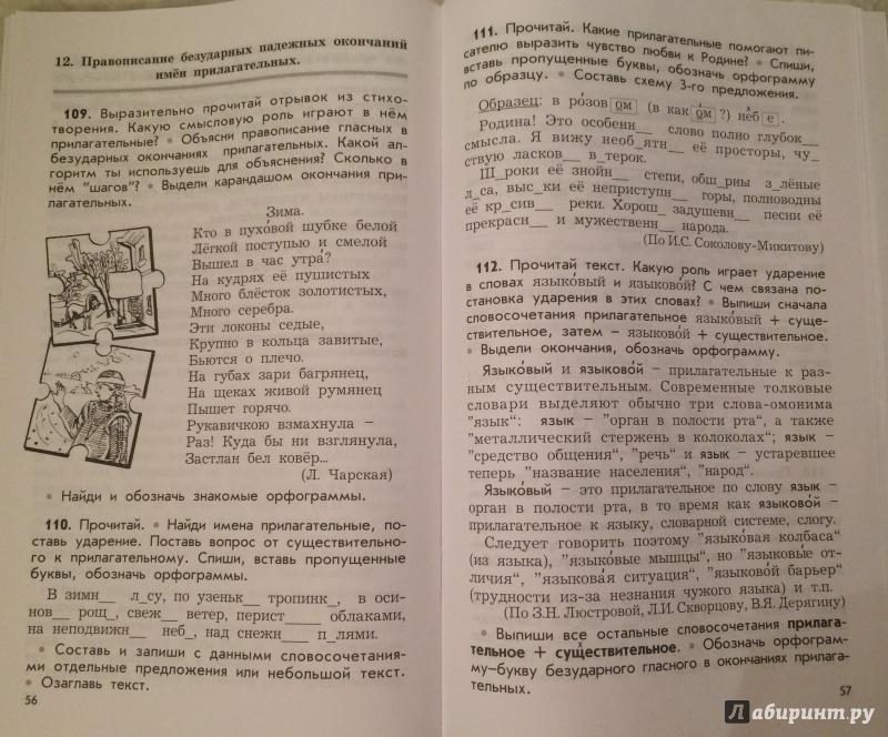Комиссарова гдз дидактический по класс русскому ответы 2