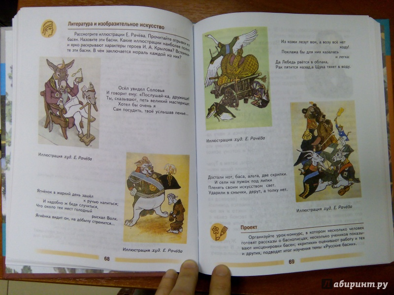 Гдз Коровина Журавлев Коровин Литература 5 Класс 2 Часть Читать
