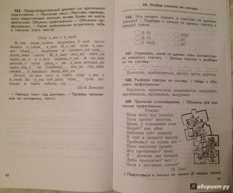 4 русскому л.ю. комиссарова класс по решебник