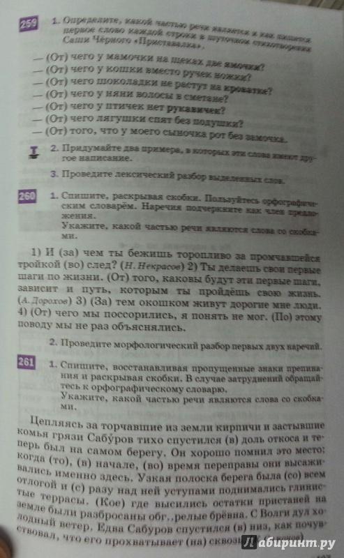 По 7 капинос львов класс львова русскому гдз разумовская учебник