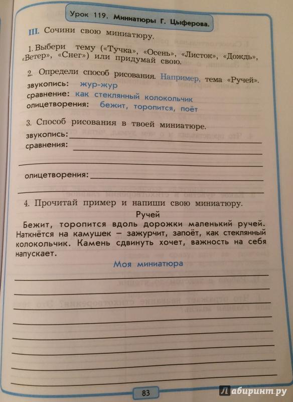 класс чиндилова бунеева тетради 4 решебник по чтению по бунеев