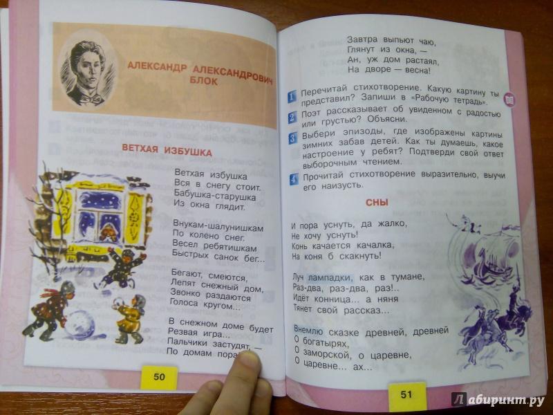 чтение учебник гдз часть 2 горецкий класс 3