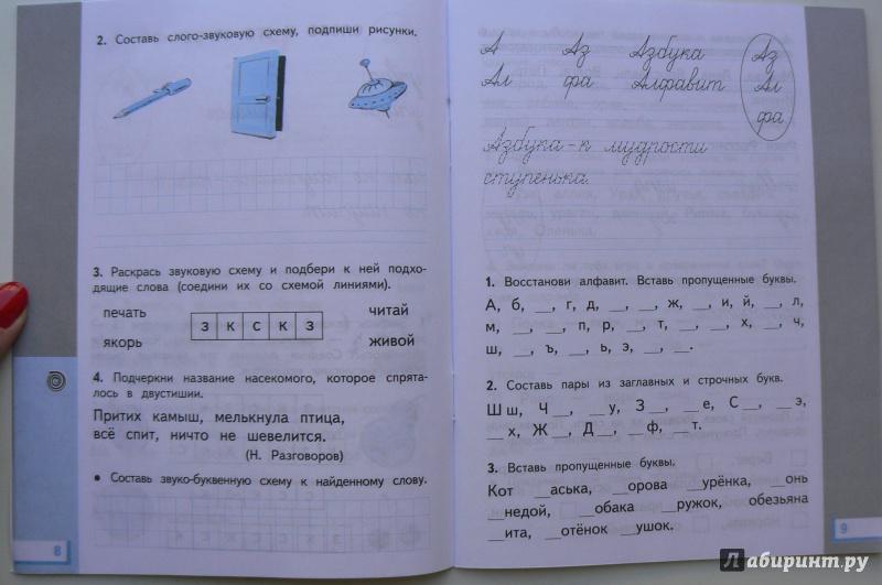 По класс рабочая калинина 3 языку тетрадь русскому решебник
