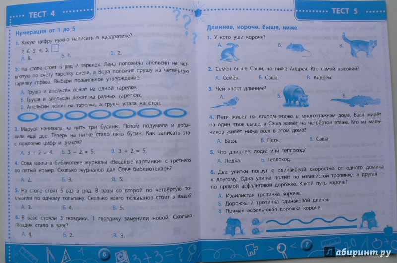 Иллюстрация 8 из 54 для Математика. 1 класс. Тесты. ФГОС - Мещерякова, Нестеркина   Лабиринт - книги. Источник: Марина