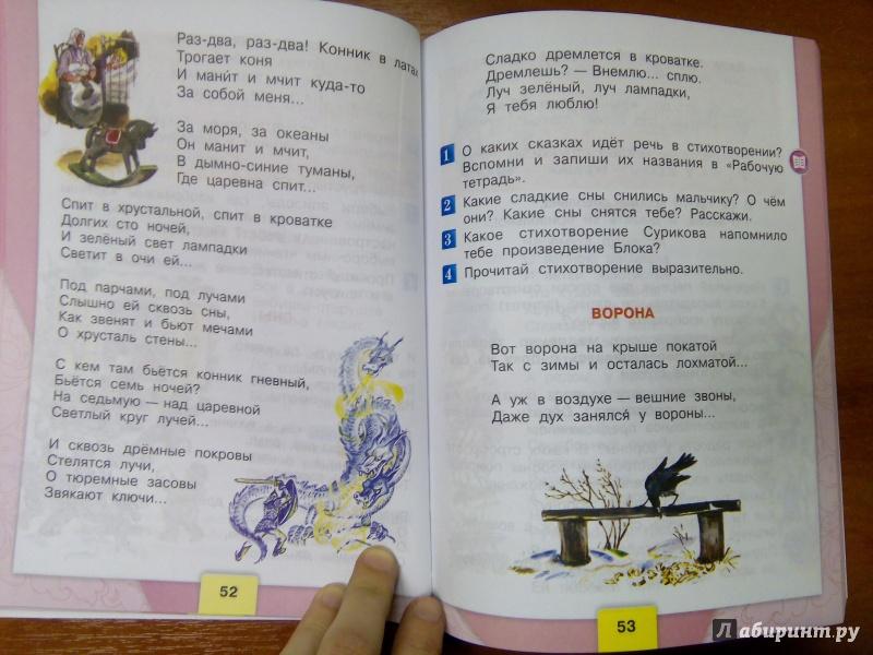 Гдз По Литературному Чтению 3 Класс 2 Часть Бойкина Учебник Ответы 2 Часть