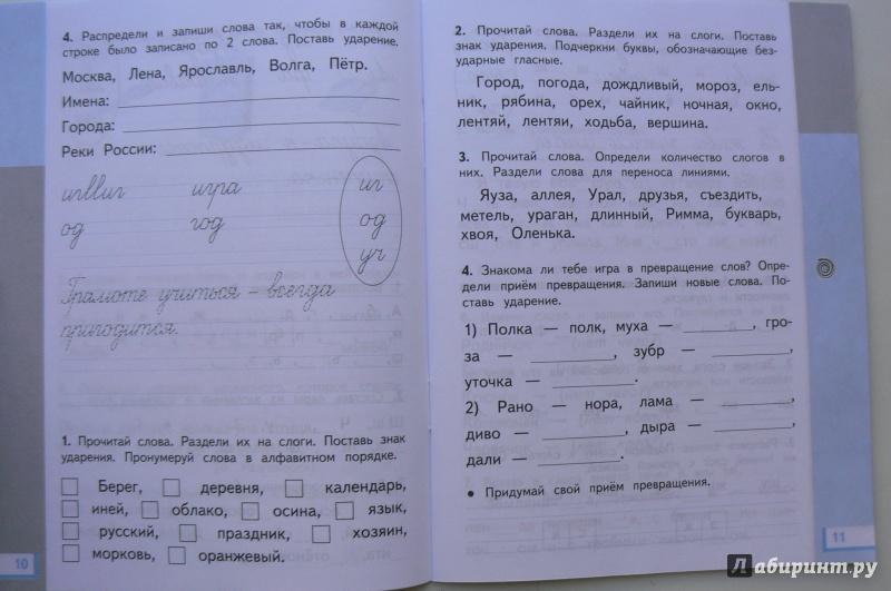 Списывай ру 2 класс русский язык планета знаний