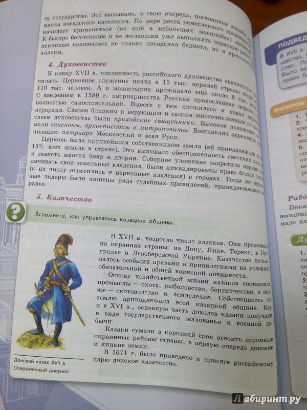 россии гдз арсентьев история учебник
