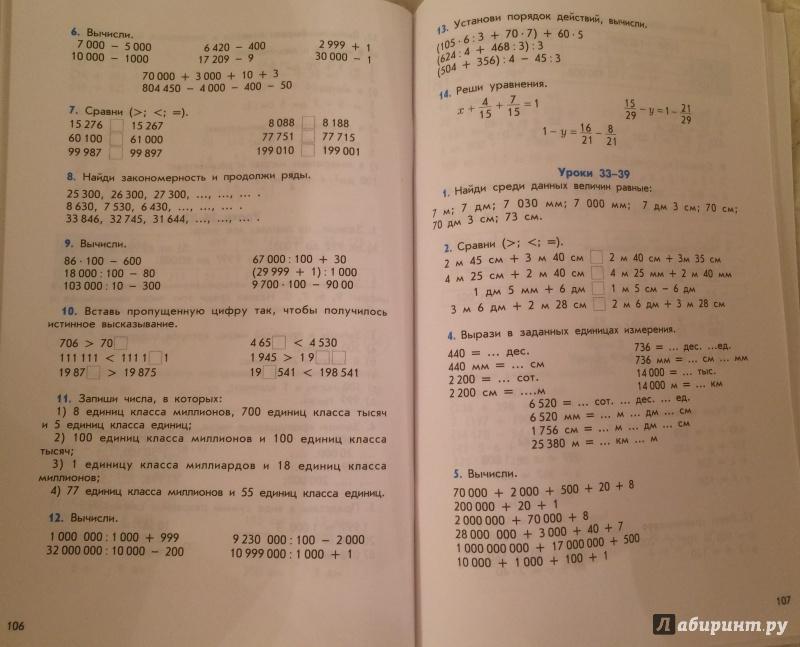 гдз по математике дидактический материал 3 класса козлова гераськин