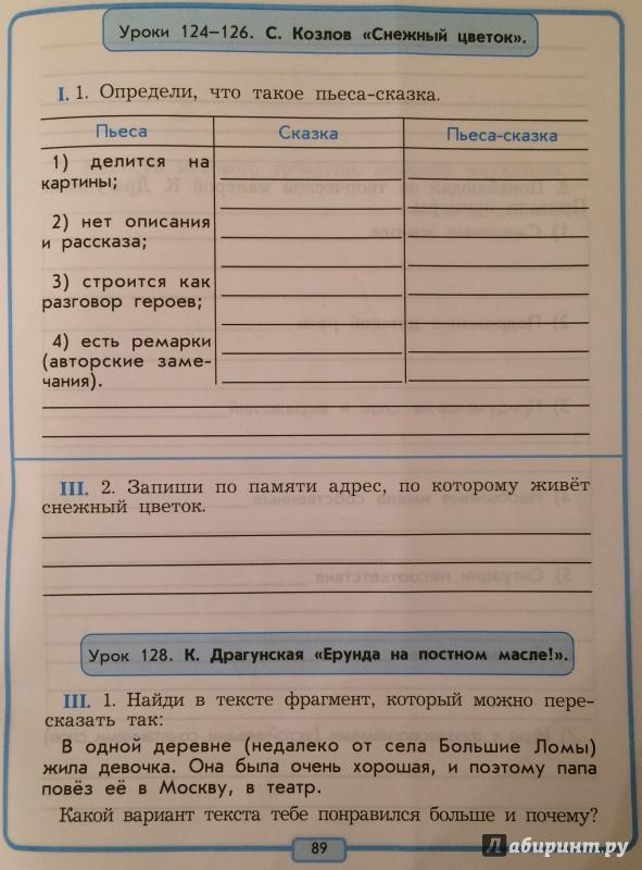 4 тетрадь 1 гдз часть бунеев,бунеева,чиндилова решебник литература класс