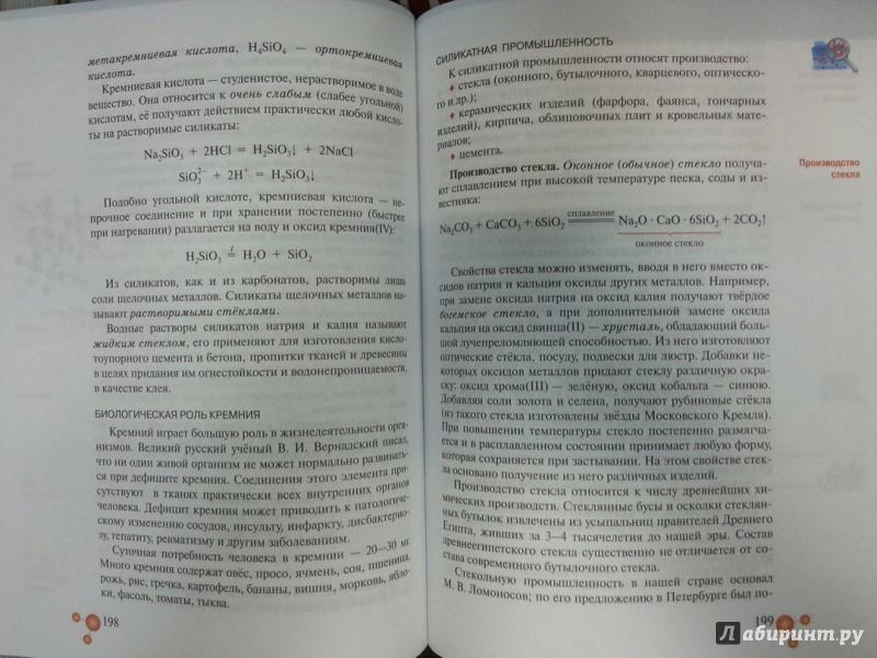 Новошинский по сборник решебник работ самостоятельных 8 класс онлайн химии