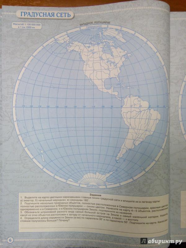 Класс географии карты 6 на контурные гдз по