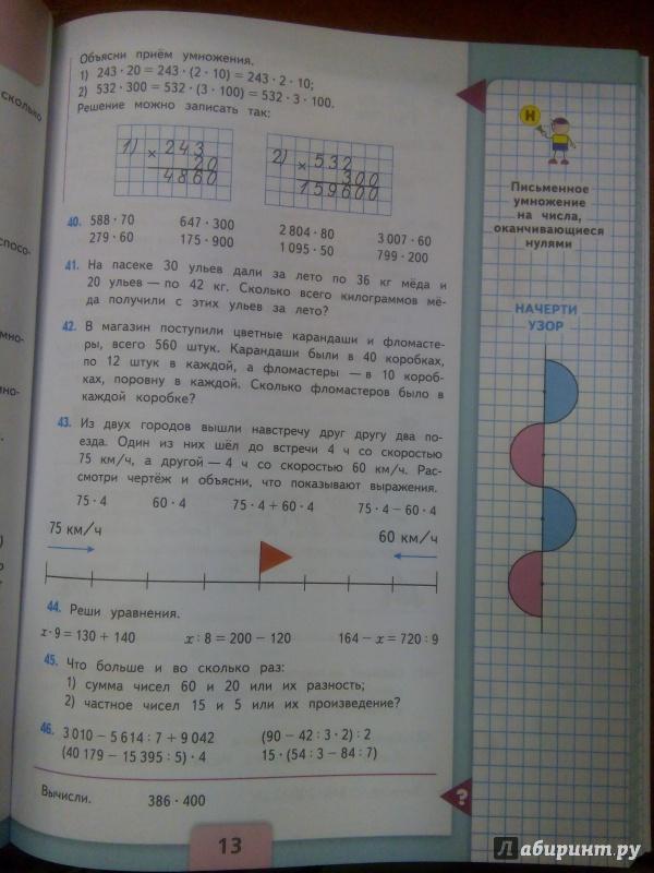 Решебник По Математике 4 Классчасть1авторы Моро Бантовабельтюкова Волкова