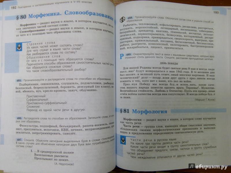 Гдз По Новому Учебнику Русского Языка 7 Класс Ладыженская 2018