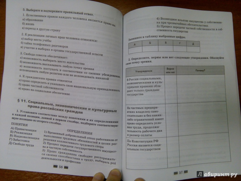 Решебник К Учебнику Обществознания 7 Класс Кравченко