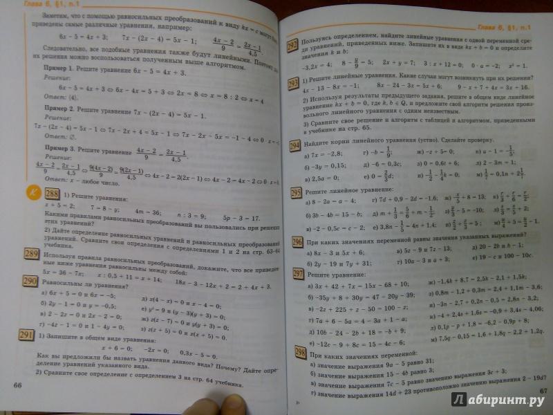 петерсон гдз математика 7 абраров чуткова класс