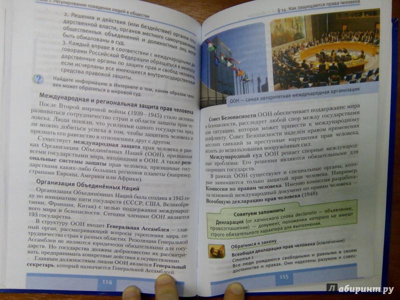 Обществознание 7 класс синий учебник кравченко.