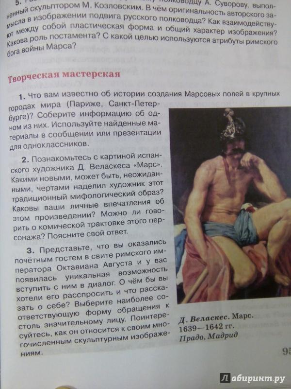 Вечные библия. 6 класс. г.и.данилова искусства. образы учебник искусство. гдз