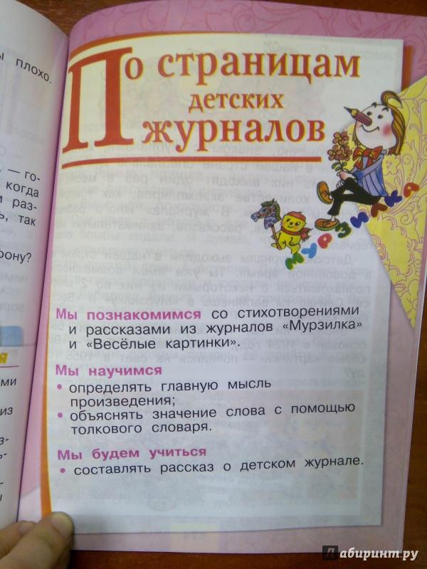 Часть 2 гдз чтение класс горецкий 3 учебник